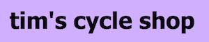tim's cycle shop - electric bikes Weymouth